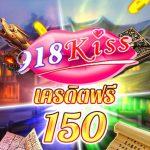 เกมสล็อต 918 kiss เกมออนไลน์ที่ดีที่สุด เกมใหม่มากมาย